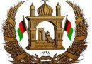 د افغانستان اسلامی جمهوري دولت مطبوعاتی اعلامیه